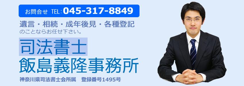 相続・遺言相談 | 横浜市神奈川区・港北区・西区・中区|司法書士飯島義隆事務所